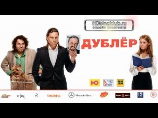 Дублёр (2013) Россия. новинки кино